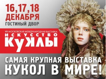 Выставка «Искусство Куклы» 16-18 декабря