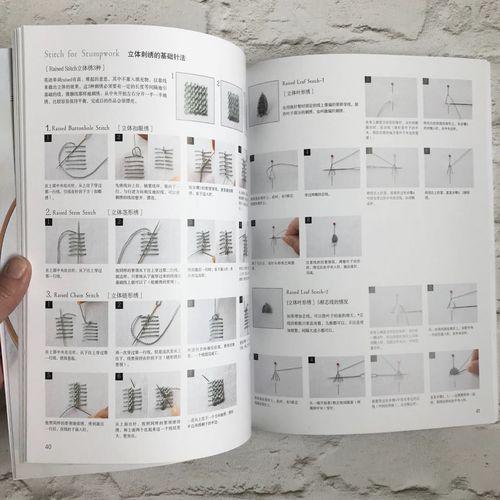 Книга «Вышивка #9»