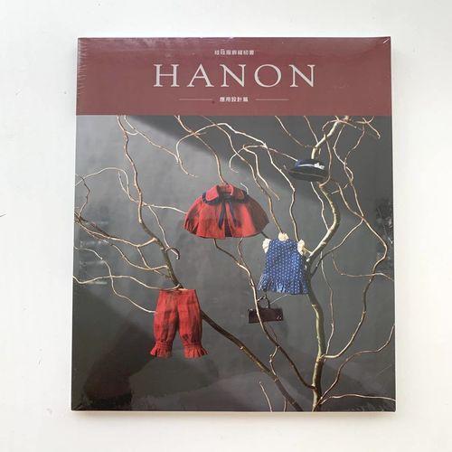 Книга HANON