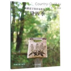 Книга «Пэчворк: Времена года» от Yoko Saito