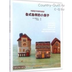 Книга «Домики» от Yoko Saito