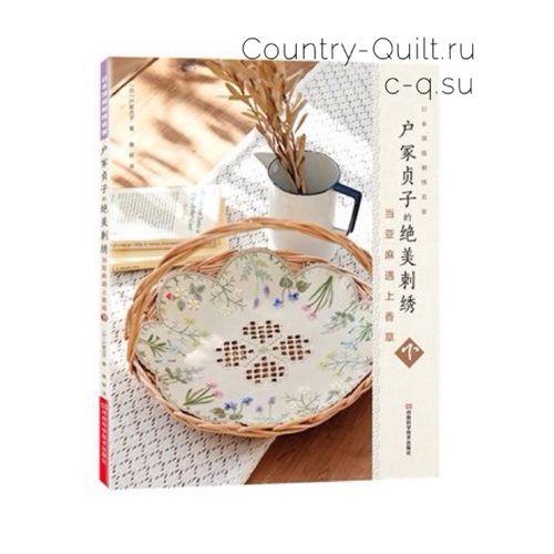 Книга «Вышивка: цветы на полотне» от Sadako Totsuka