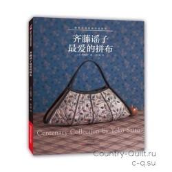 Книга «Японский пэчворк» от Yoko Saito