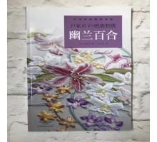 Книга «Вышивка #7»