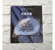 Книга «Японский пэчворк #24»