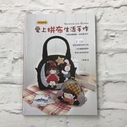 Книга «Японский пэчворк #29»