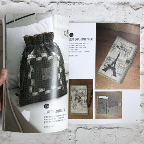Книга «Японский пэчворк #20»