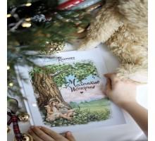 Книга «Сказки»