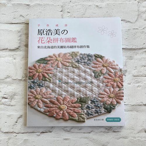 Книга «Японский пэчворк #32»