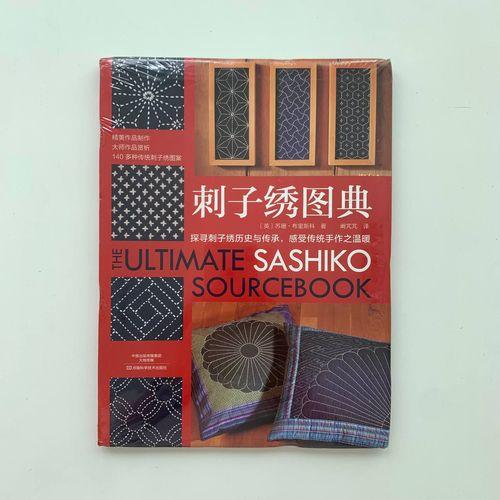 Книга SASHIKO