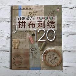 Книга «120 Вышивка в пэчворке» от Yoko Saito