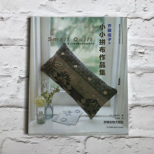 Книга «Японский пэчворк #21»