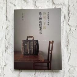 Книга «Японский пэчворк #33»