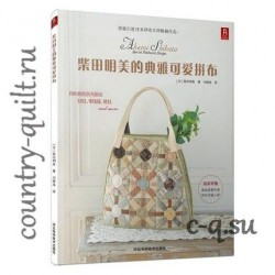 Книга «Special Patchwork Designs» от Akemi Shibata