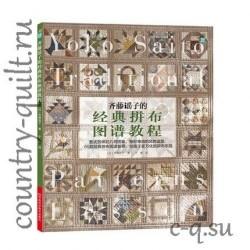 Книга «Узоры: пэчворк» от Yoko Saito