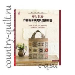 Книга «Сумки в технике Японского пэчворка» от Yoko Saito