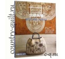 Книга «Скандинавский стиль» от Yoko Saito