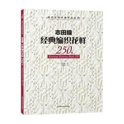 Книга «250 Узоров спицами»